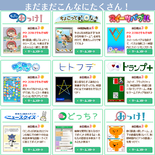 CMサイトまとめ9