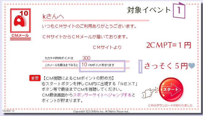 CMサイト登録17