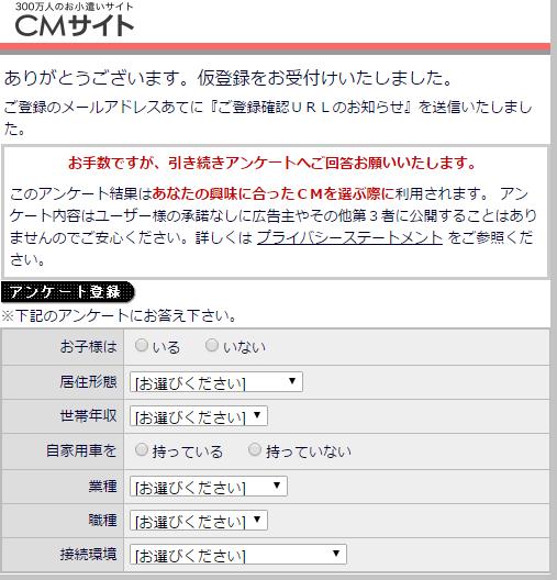 CMサイト登録8