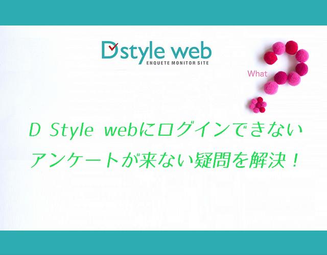dstylewebのQ&A記事のアイキャッチ