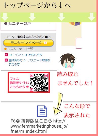 フェムマーケティングハウスまとめ携帯版2