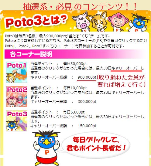 ポトラまとめ6