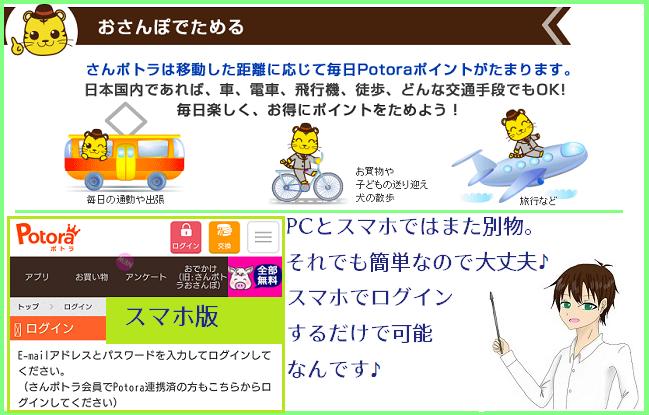 ポトラまとめ8