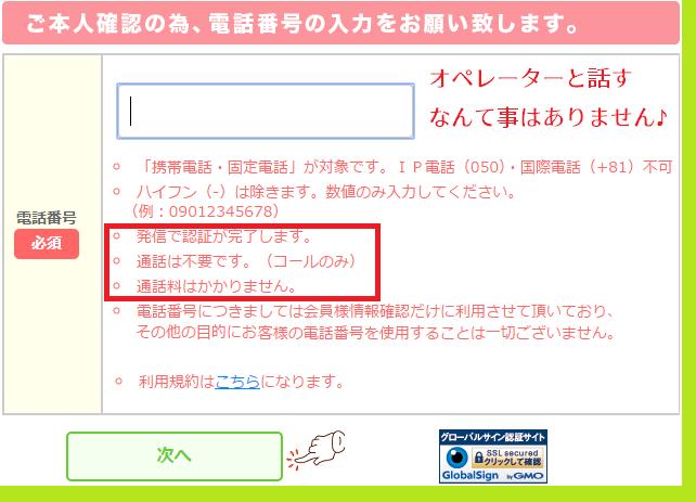 ちょびリッチポイント交換電話認証2
