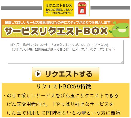 げん玉のまとめ~リクエストBOX