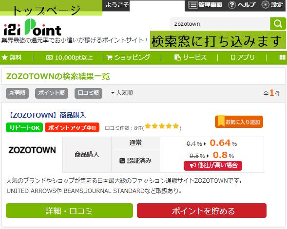 i2iでゾゾタウンの検索PC画面