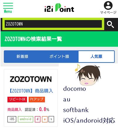 i2iでゾゾタウンの検索スマホ画面