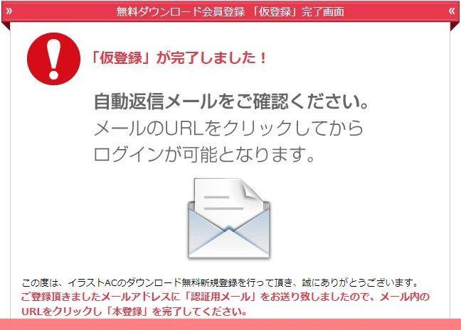 イラストAC登録2