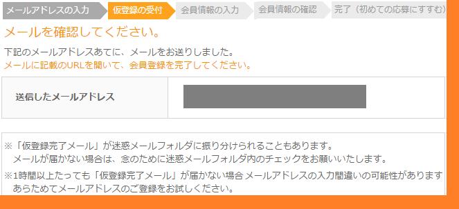 ファンくる登録6