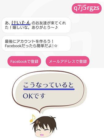 FiNC登録友達紹介コード成功画面