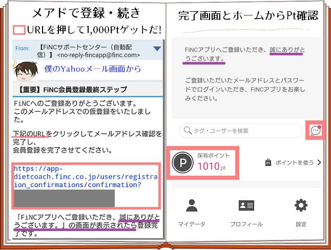 FiNCメールアドレス登録画面2