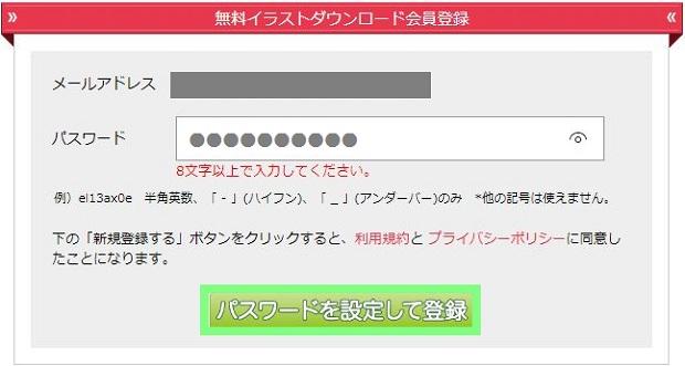 イラストAC登録4