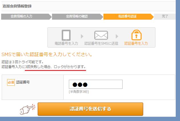 ファンくる登録追加電話2