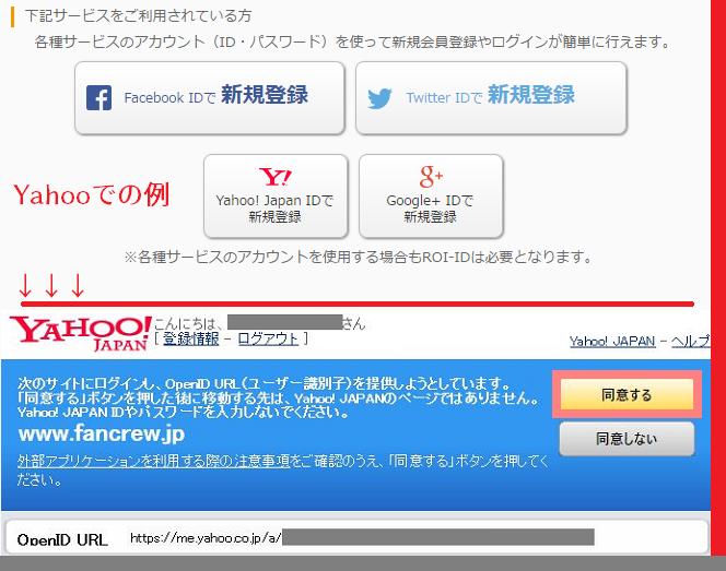 ファンくる登録4