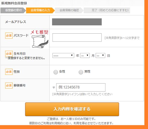ファンくる登録8