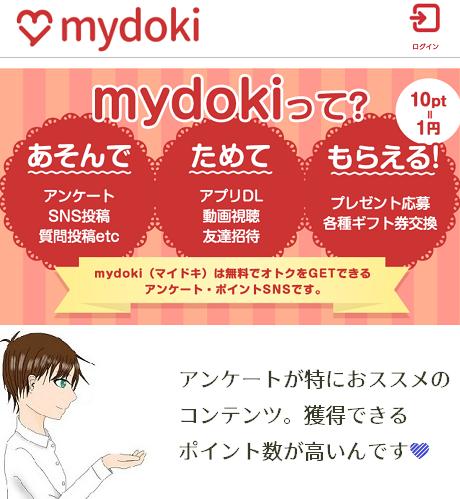 マイドキまとめ1
