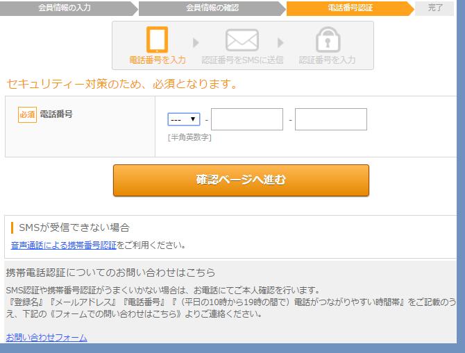 ファンくる登録追加電話1
