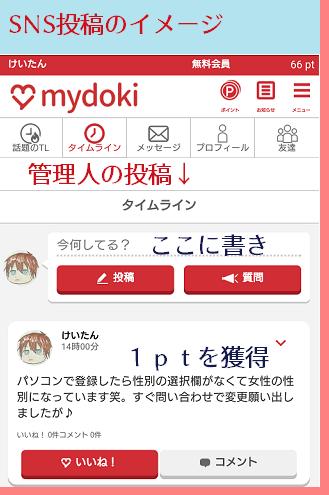 マイドキSNS機能3