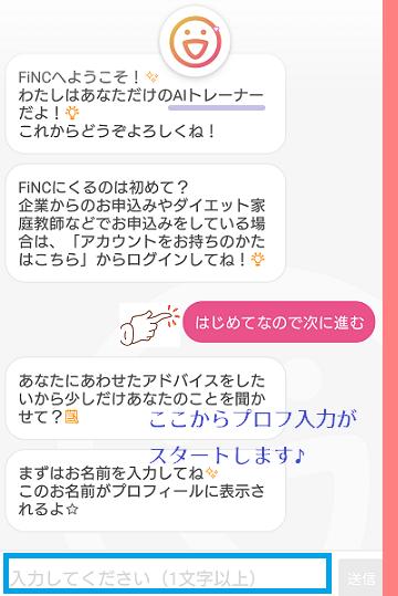 FiNC登録4
