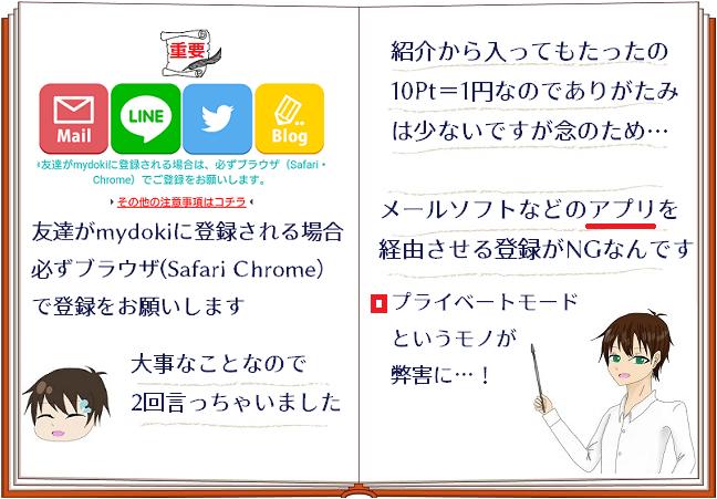 マイドキ友達紹介3