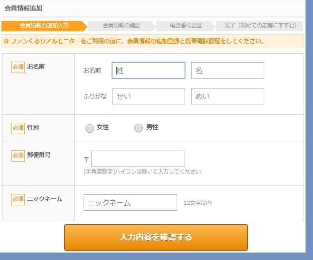 ファンくる登録追加情報1
