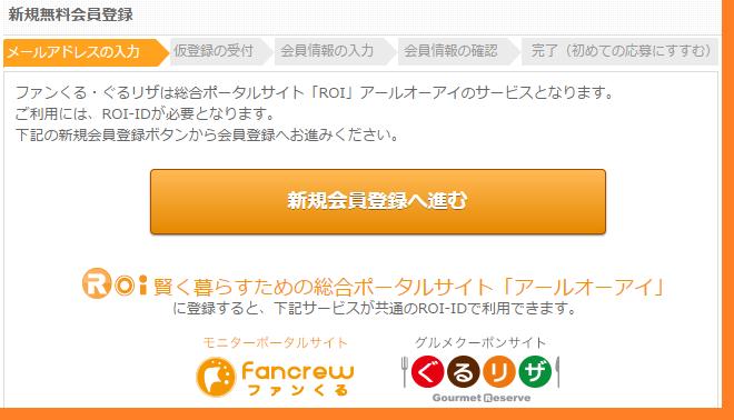 ファンくる登録3