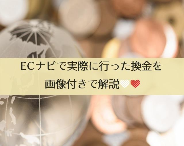 ECナビのポイント換金記事のアイキャッチ