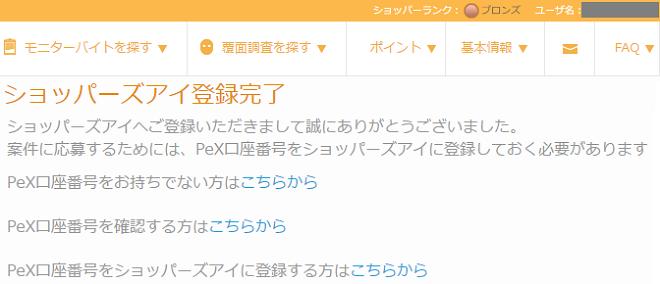 ショッパーズアイ登録完了とPeX案内画面