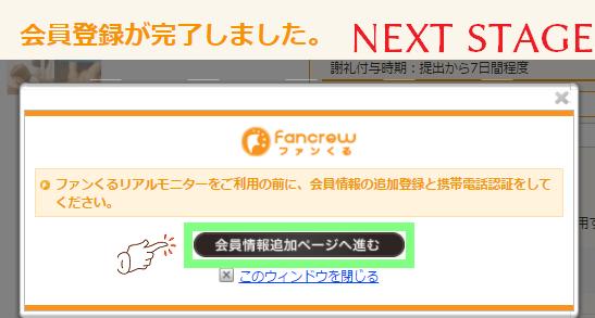 ファンくる登録10