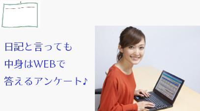 マクロミルのまとめ~日記式アンケート