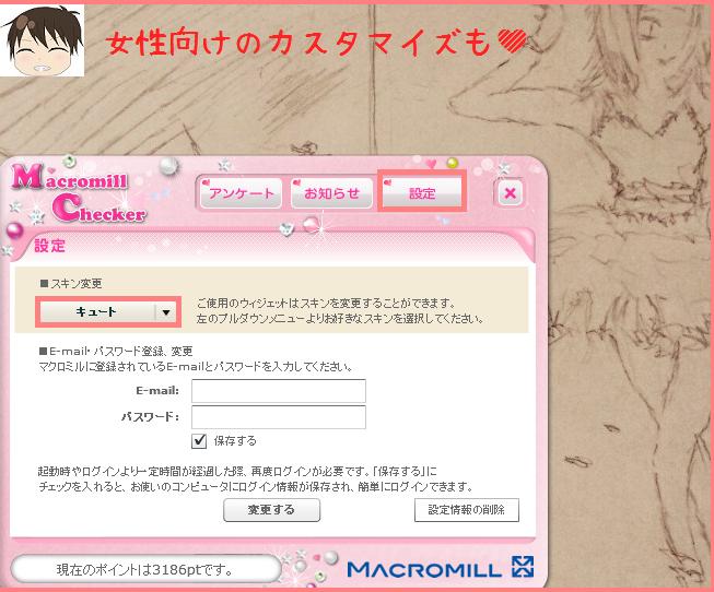 チェッカーのカスタマイズ~ピンク
