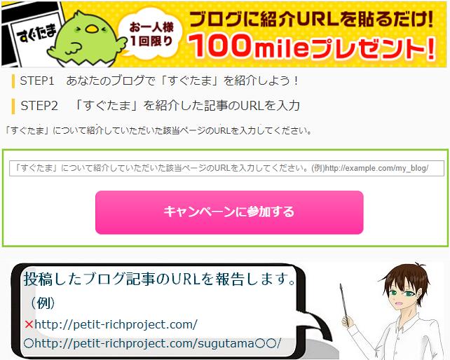 すぐたまブログに貼るキャンペーン1
