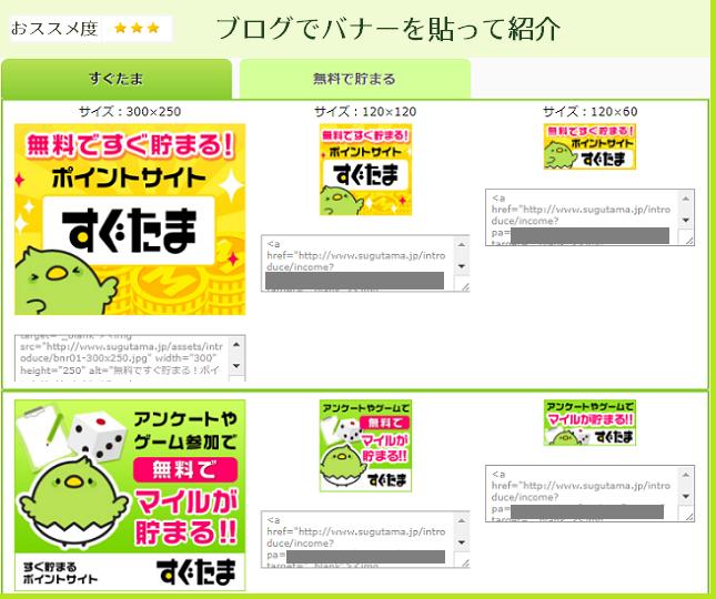 sugutama-tomodachi-blogparts