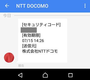 ドコモ口座の認証コード