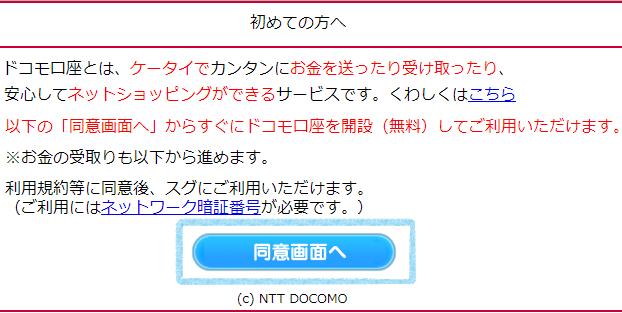 docomo-bankaccount2