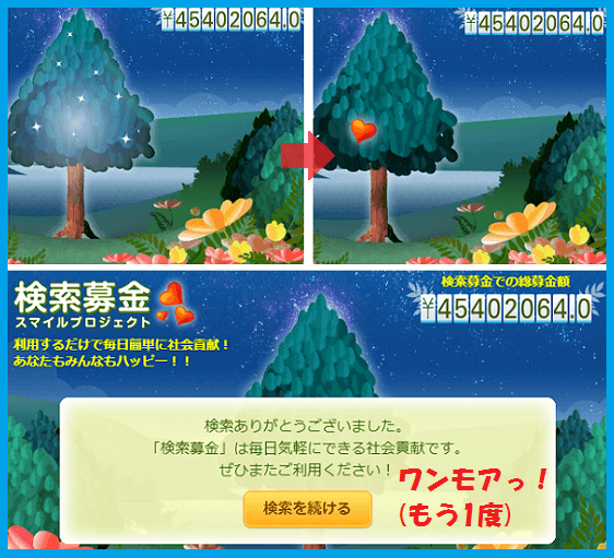ECナビのスマイル募金~検索挑戦中