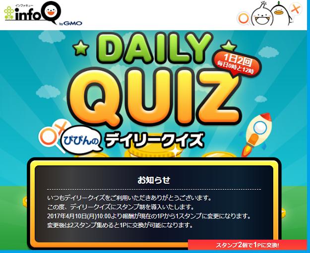 infoqのゲーム~デイリークイズ概要