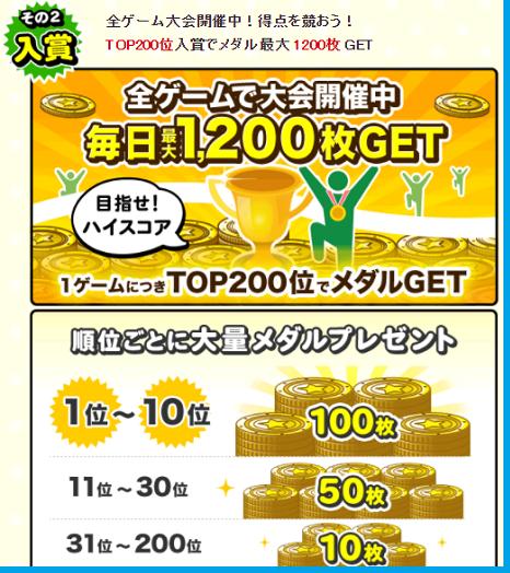 infoqのゲーム~GAMEPARK入賞