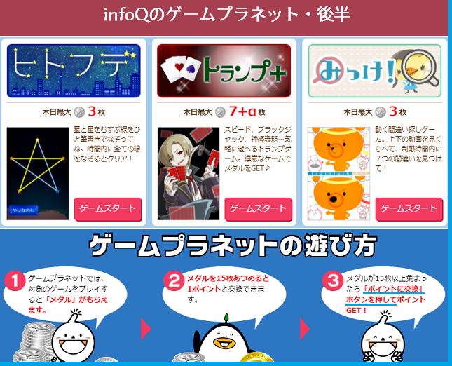 infoqのゲーム~プラネットラインナップ2