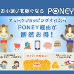 ポニーのまとめ記事~アイキャッチ