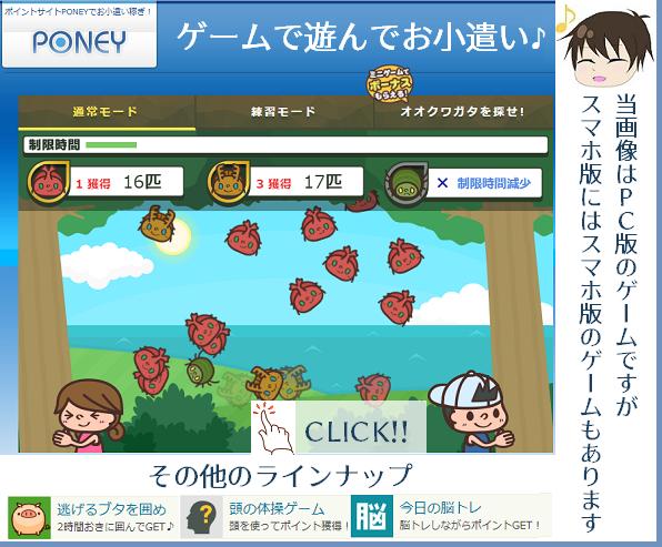 ポニーのゲームラインナップ