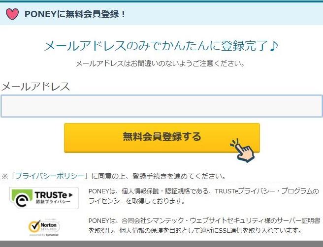 ポニーの登録~エントリーフォーム