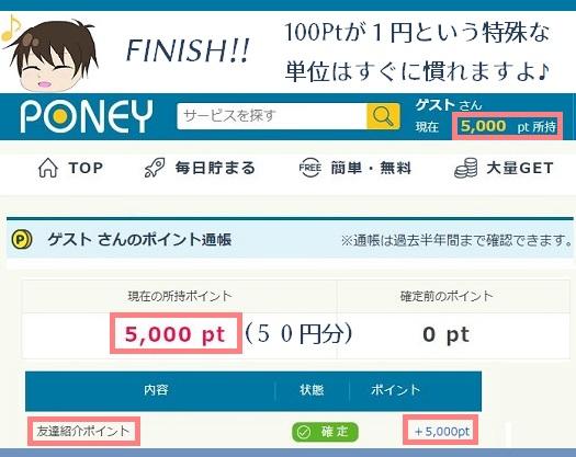 poney-touroku-finish