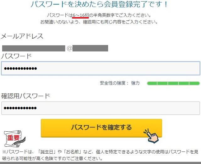 ポニーの登録~パスワード設定画面