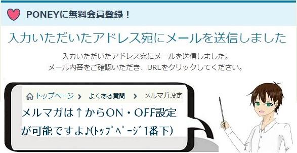 ポニーの登録~メール送信