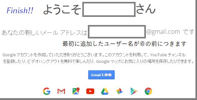 gmailの取得方法その3最終画面