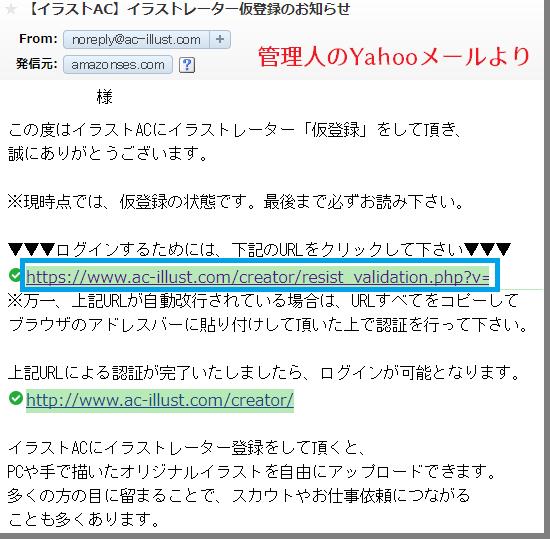 イラストAC~イラストレーター仮登録完了のお知らせ