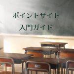 ポイントサイト入門ガイドのアイキャッチ画像