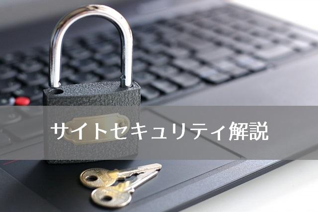 サイトセキュリティ解説~アイキャッチ画像