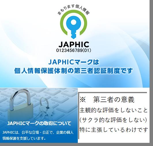 サイトセキュリティ~JAPHIC